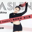 简直帅呆!美末的#宣美-gashina#手枪舞分解第三集!!😍我要成为她的小迷妹了~你们最喜欢末末老师的哪支舞?#舞蹈##帅的一披#@desperados-ʚɞmomO @美拍小助手