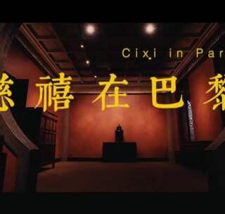 《CIXI IN PARIS》MV嘻哈中国风刮到了巴黎时装周~这样的画风你一定从未见过:法国摇滚歌手唱中文、黑人小哥穿上官喆跳街舞、巴黎时装周秀场BIG KING玩起中国风、王新宇等国际超模的客串,中药文化也走起嘻哈路线?