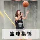 #美拍运动季##运动##健身#篮球集锦— Yeah!