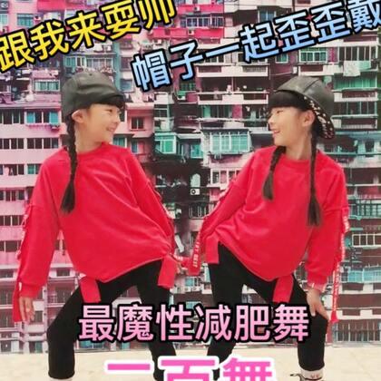 #双胎姐妹欢欢乐乐#(六岁十二个月)开心,速成来一段最近美拍玩疯#有戏##舞蹈#《二百舞》,欢快的U乐国际娱乐配上狂燥的动作,都说跳了之后胖子会瘦子,瘦子会结实,结实会蹦哒子,哈哈哈