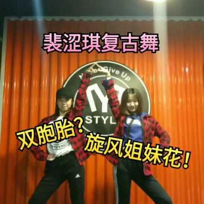 #裴涩琪复古舞#今天和豆豆@杨豆豆Smile 不约而同的穿得好像!😂果然是心有灵犀,立马嗨起来💃#舞蹈##有戏特效有点燥#