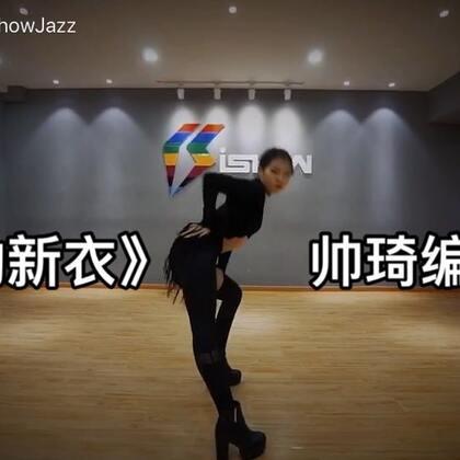 《我的新衣》VaVa,最近偏爱中文歌,这首真好听!一支基础girls' style送给大家~从左至右👉@Apple🍎_IshowJazz @皮皮💰_IshowJazz @楠楠🎃_IshowJazz ,还有一位我们集训营的同学👏#舞蹈##中国有嘻哈##南京ishow爵士舞#