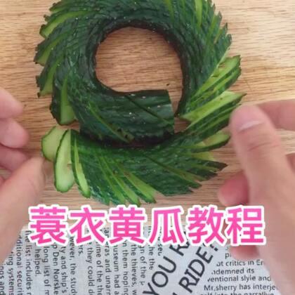 黄瓜新吃法,你们学会了吗?#帅的一披##美食#