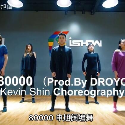 #舞蹈##80000(prod.by droyc)##申旭阔编舞#这首歌喜欢了好久 这次把他编成舞了 音乐名字🎵80000🎵 @林靖娅 @张馨-Summer @小莹子_IshowJazz @浩薇薇_IshowJazz Ishow报名电话同vx📱13770971242