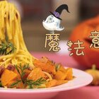 用橘色类的蔬菜和培根,搭配出万圣节的主色调,给意面增加节日感!馒头做的南瓜也超可爱噢!看到最后还会揭晓魔法意面悬空的秘密噢! #美食##我要上热门#