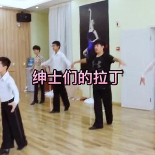 #舞蹈##拉丁舞#男生们想跳拉丁,首先要绅士,然后要阳刚??
