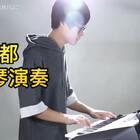 电子琴演奏《成都》。#音乐##钢琴##电子琴#
