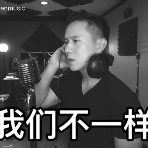 """【jasonchenmusic美拍】希望桐学们喜欢节省钱版的 """"我..."""
