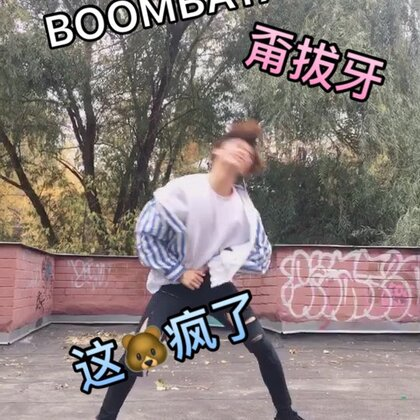 #《boombayah》##舞蹈##mp x#完了完了,疯了疯了,放飞自我了😂😂😂真有意思哈哈哈