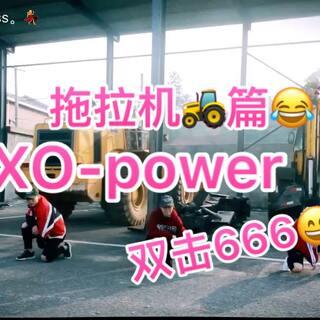#exo power#完整版来啦,其实也不是完整版哈哈😄,版本是扒的韩国舞蹈室的,跟原版可能有点不一样,双击666出炒鸡详细的镜面分解😂😂👏👏😄#韩流dance##舞蹈#