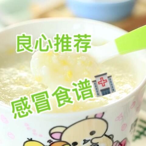 【嘛咪酱美拍】深秋时节这种粥要经常给宝宝喝,...