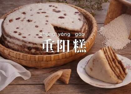 #重阳糕#重阳节吃这份甜蜜重阳糕,老人小孩都喜欢!#美食##重阳节#