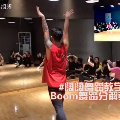 #舞蹈##boom##阔阔舞蹈教学#😭😭😭我一直以为 我发过了这个舞的教程 最近太忙and生病 原版往前翻哦 很前很前 Ishow报名咨询电话📱13770971242 @南京IshowJazzDance