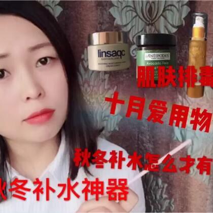 #美妆##好物分享##好物推荐#@美拍小助手 @时尚频道官方账号 十月爱用物品分享,这几款都是深得我心的好用物,滋活排毒素是近期最爱用的一款排毒产品,有肌肤问题的可以试试,强烈推荐!具体可以加店主VX: wang_yu_ru__进一步了解!店家还有活动,前十名加微信的每人送一套口红哦!先到先得福利多多哦!