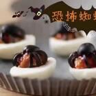 万圣节要到咯~给小雨做了个蜘蛛蛋,一开始还好怕怕的样子,后来直接开始毁灭了😂。。。#万圣节搞怪食谱##美食##宝宝#