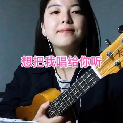 DAY39-2017年10月27日《想把我唱给你听》cover老狼/王婧 #U乐国际娱乐##尤克里里弹唱##宇星儿100天计划#