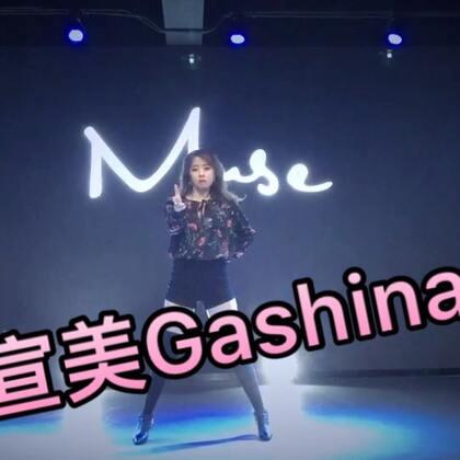 #舞蹈#🎵宣美《Gashina》🎵我的懒癌终于治好了,热度已经过去,但是你们说了想看,那还是要跳的😂😂😂没有男伴只能用后期➕道具来烘托气氛了……点赞吧❤️分解等几天😬#宣美gashina##韩舞#