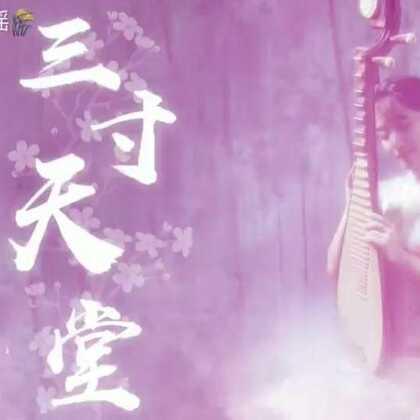 【青瑶】琵琶《三寸天堂》——等不到的三寸日光#三寸天堂#@美拍小助手 #U乐国际娱乐#