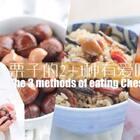 呐!举颗栗子给你吃吖🌰秋天最可爱的食物就是栗子君啦,软软糯糯香香甜甜哒~😋这期小鹿来教大家们做栗子的吃法!无论单独烤、做糖水还是搭配主食,都能尝到秋日里最美的味道哦!🍁嘿嘿,有和我一样爱吃栗子的童鞋吗?#美食##厨娘物语# 福利送上:https://college.meipai.com/welfare/9566afc11ed8f64d