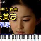 莫失莫忘-文武贝钢琴版(仙剑奇侠传 插曲)。曲谱购买地址 https://item.taobao.com/item.htm?spm=686.1000925.0.0.39c0463aAEfMzv&id=560555633094 #音乐##钢琴#