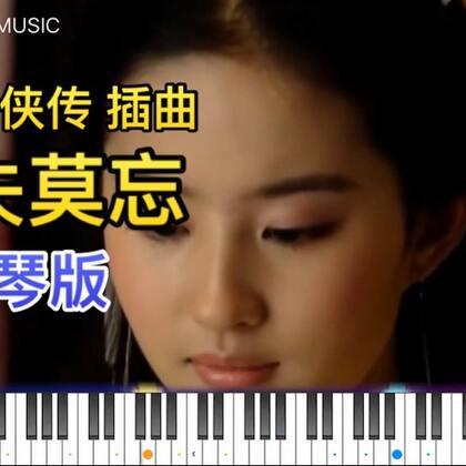 莫失莫忘-文武贝钢琴版(仙剑奇侠传 插曲)。曲谱购买地址 https://item.taobao.com/item.htm?spm=686.1000925.0.0.39c0463aAEfMzv&id=560555633094 #U乐国际娱乐##钢琴#