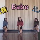 #舞蹈#三人版的#babe# 这是在我还没学会的时候就录的😂全程瞟灰衬衫和绿衬衫的小姐姐 她们两个跳的好好 你们就多看那两个小姐姐吧😝单人版在这个之后录的 已经发了 上一条就是 比这个能好点😂还有最重要的是我昨天真的想去录舞了 但实在太难受了只能发库存😭#欧尼舞蹈#@韩流欧尼舞蹈