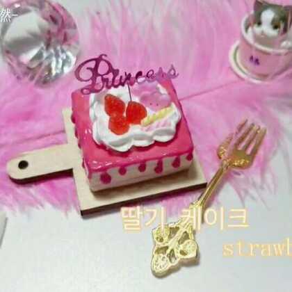 #手工##七号传送门#要来个草莓蛋糕吗🍴