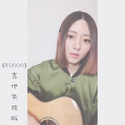 #80000#吉他失败版&尤克里里成功版 哈哈 ~和弦很简单6 4 1 5…尤克里里同款http://h5.m.taobao.com/awp/core/detail.htm?id=535536207395 @Uma尤克里里