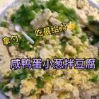 【咸鸭蛋小葱拌豆腐】😄拿勺子🥄#美食#吃最给力👍