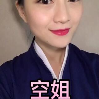 #空姐##化妆##面试妆容#纯素颜,无滤镜的李大爷出境,就是为了给你们呈现最真实的状态。看看妆前妆后,化妆就是我的整容手术。