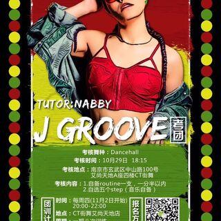 Skooler 旗下Dancehall小分队考团 #直播舞蹈##dancehall##南京crazy tempo舞蹈交流中心#