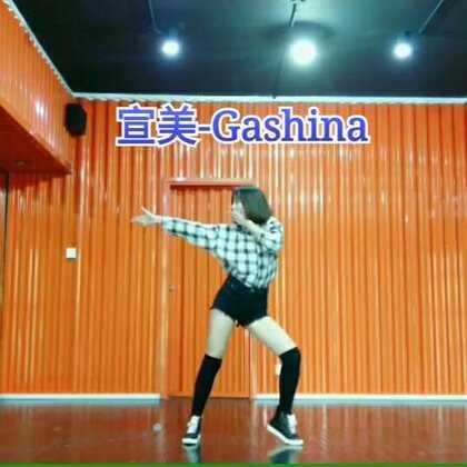 #舞蹈#🔫宣美–Gashina🔫我是不是最后一个跳这只舞的😂这只舞我参考更多的是lia kim的版本,感觉太帅气了😍😁#宣美gashina##我要上热门#视频后面有惊喜!今天的视频有福利哦,抽两位宝宝送同款!