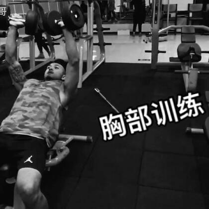 胸部训练走起#运动##健身#@美拍小助手 @美拍娱乐