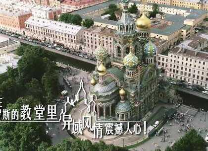 俄罗斯探访花样姐姐去过的教堂,金碧辉煌的装饰和7000平方米的马赛克壁画让人震撼!#hi走啦##旅行##我要上热门#