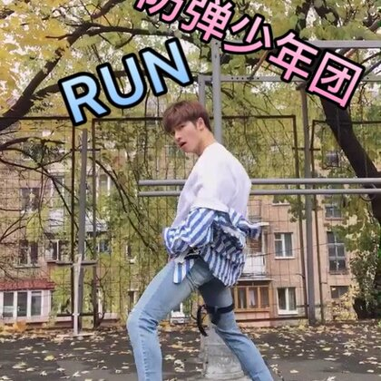 #run#打西 RUN RUN RUN! 我性感的弹!!!性感的弹!!!#舞蹈##mp x #贼性感!🔥🔥🔥