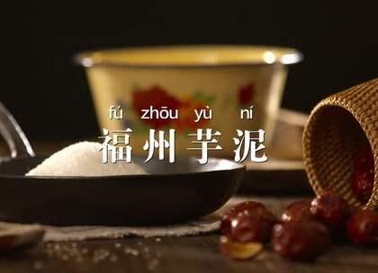 #福州芋泥#香浓甜糯,是秋冬绝佳的饭后甜点。#美食##我要上热门#
