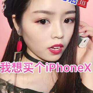 #我想买个iphone x#@美拍小助手 #搞笑视频##和张艺兴有戏#眼里不到位,一切都白费😂