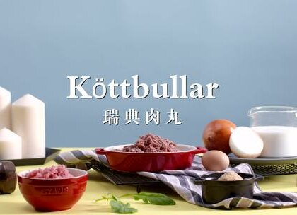"""#宜家招牌肉丸#这盘以猪肉和牛肉混合制成的""""Köttbullar""""小肉丸,是瑞典家家户户都会做的一道经典菜肴,假日餐桌上更不可少。除了和肉汁、越橘果酱和土豆泥搭配的传统吃法,还可以和意面、番茄酱组合,老少皆宜,特别能抓住肉食爱好者的心哦!#美食##宜家肉丸#"""