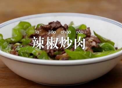 #辣椒炒肉#湖南人的小炒肉,一盘能配三碗饭!#美食##湘菜##湖南菜#
