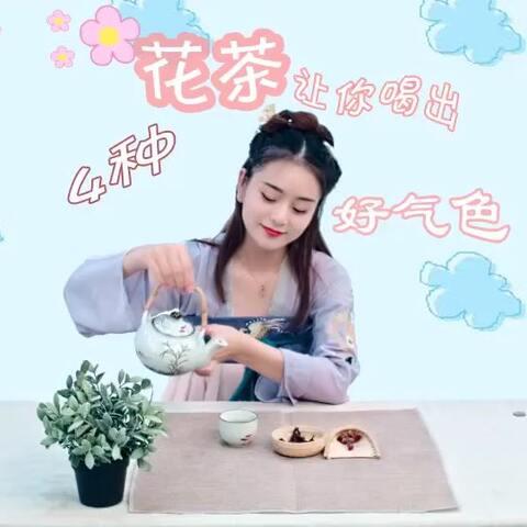 【kiki大魔女美拍】美容养颜喝啥哟?——4种花茶让...