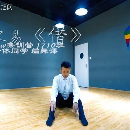 #舞蹈##借##毛不易-借#这个舞 是十月集训营的同学 每个人一个动作 我帮他们串起来 全班一起编的舞 不是很成熟的一支舞 但是也是同学们开发自己的脑筋 你能看出来 他们如何编出来的动作吗?@南京IshowJazzDance