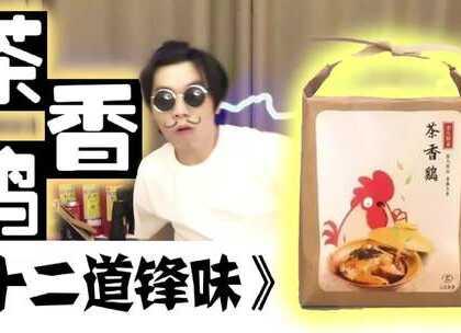 """#美食##搞笑##我要上热门#试吃《十二道锋味》里谢霆锋称""""好吃到站起来""""的茶香鸡"""