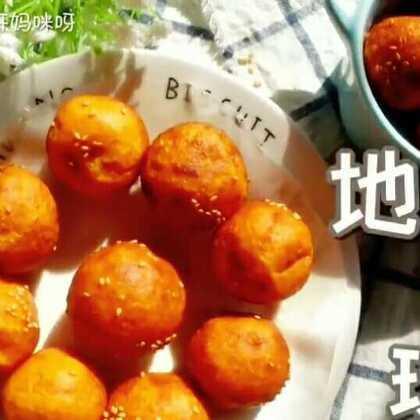 【金黄地瓜球】一道风味小吃,外酥里糯#美食##不用烤箱的甜品##我要上热门@美拍小助手# @美食频道官方号