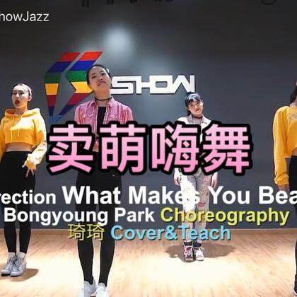 最近编舞没思路,带大家来卖个萌,翻跳一只男神bongyoung park的编舞《What makes you beautiful》,超级嗨,老少皆宜,年会什么的都很适合,一起嗨起来✌️#舞蹈##1m#