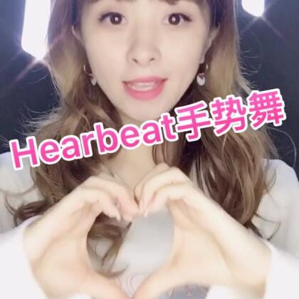 手势舞&blingbling一起用起来😬#《heartbeat》手势舞##《heartbeat》##我的美拍blingbling#