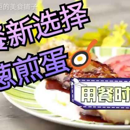洋葱煎蛋🍳颜值超高的一款早餐,🍉心便当🍱也不错哦(´-ω-`)#美食##早餐##爱心便当#😝😝😝