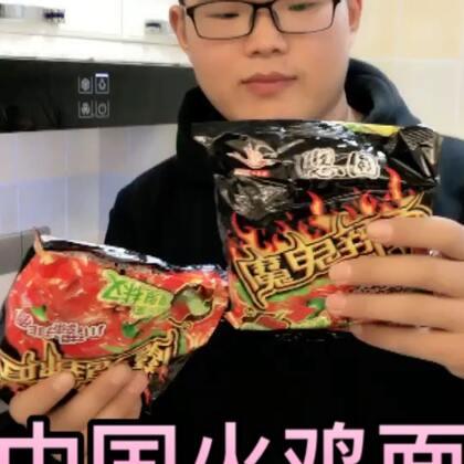 中国火鸡面真的很好吃呢!#吃秀##热门#