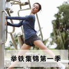 """健身""""举铁""""你可得注意三大事项! #健身##运动##美拍运动季# BGM:one for da money"""