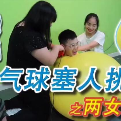 超大气球塞人挑战,一个气球300元,一爆一个心痛,猜猜最后我钻进去了吗?(点赞超过15万,下次继续挑战,巨型气球塞人➕里面放曼妥思和可乐!抽出五个点赞转发评论的朋友平分300元)#热门##巨大气球塞人挑战##搞笑#