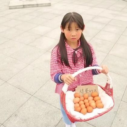 一筐鸡蛋,可以是你的品质早餐,却更是她的一日三餐。你顺手而为的善意,却是她不失尊严的梦想实现。